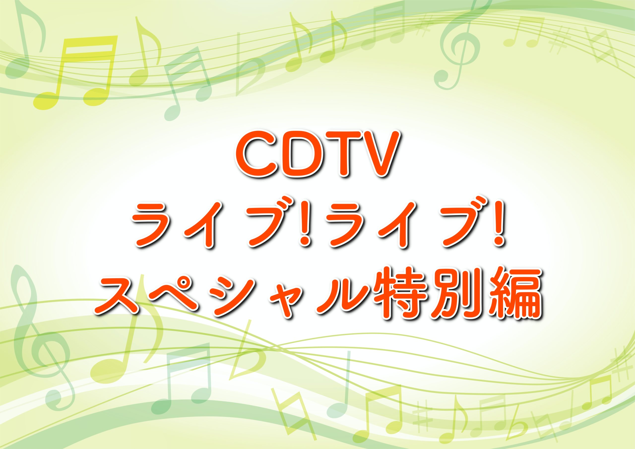 cdtv ライブ ライブ