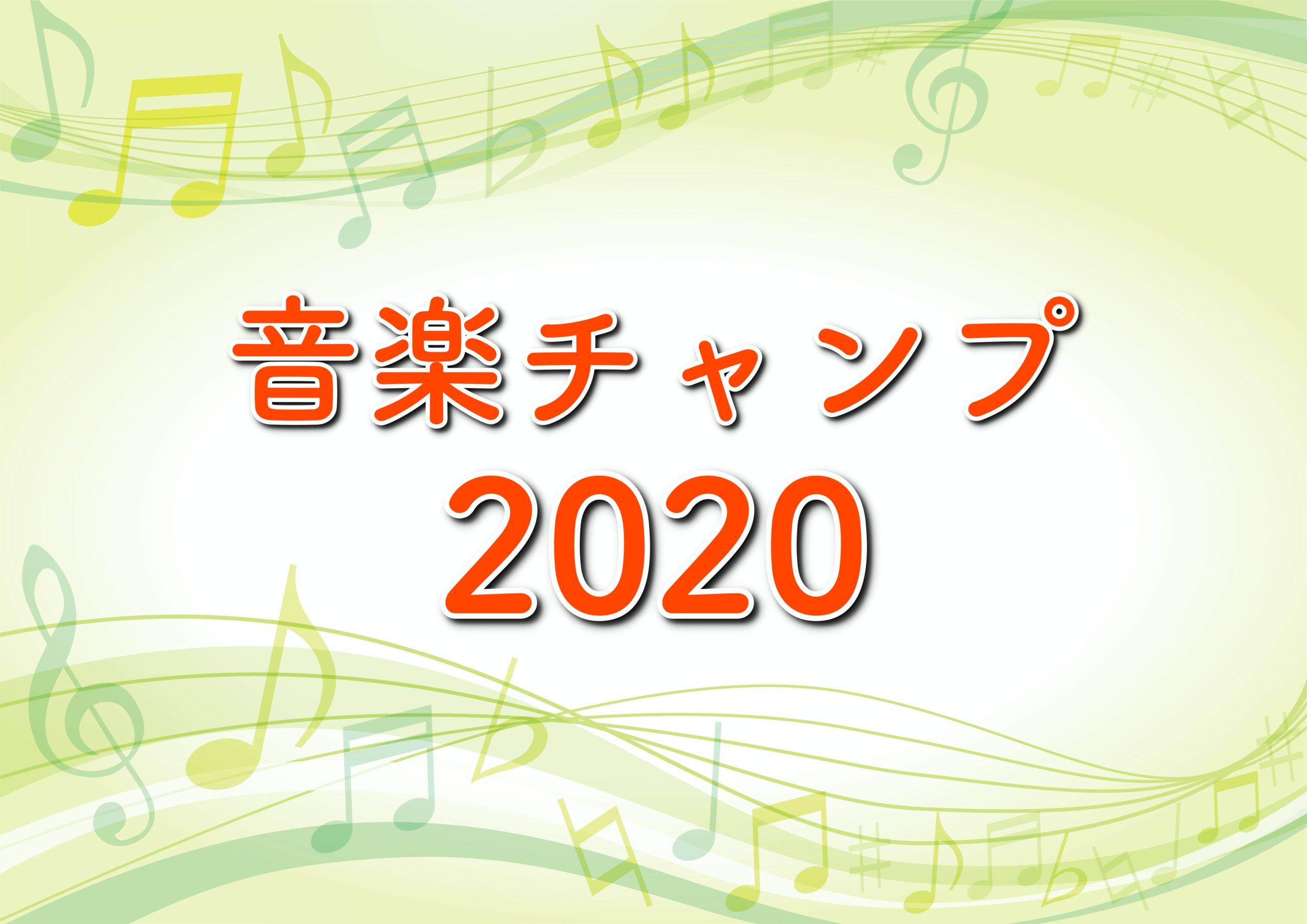 2020 音楽 チャンプ
