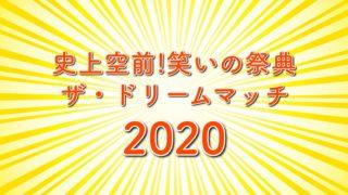 チャンプ 2020 ま 歌う