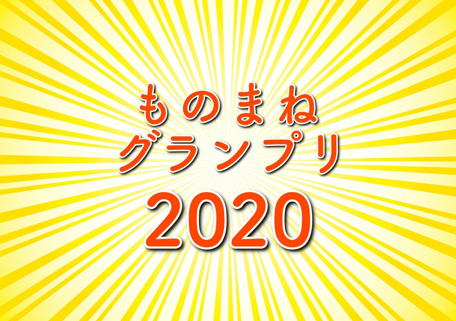 2020 ものまね グランプリ