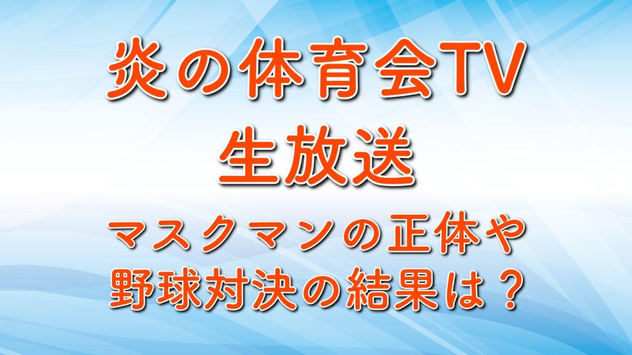 ほ の う の たい いく かい tv