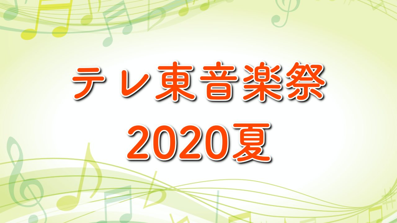 ヒット ソング 2020