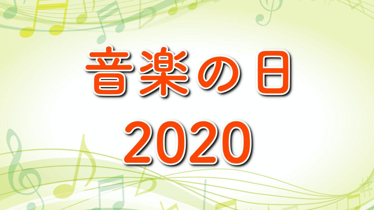 祭典 音楽 2020 の