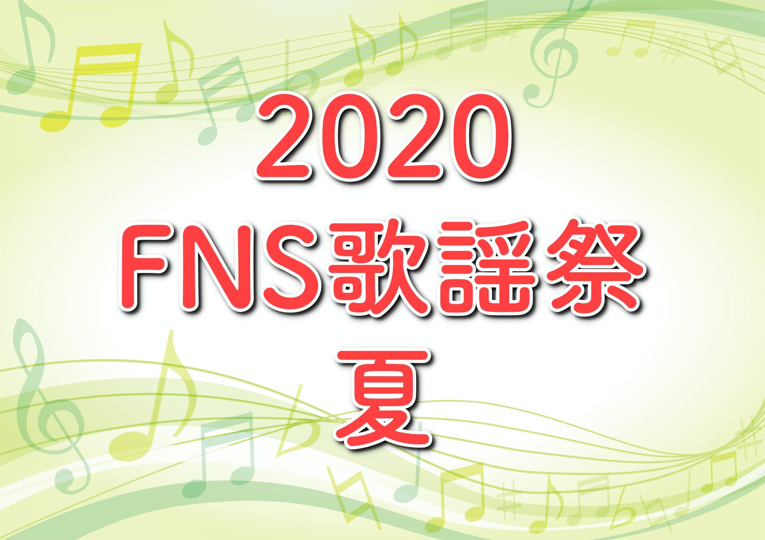 FNS歌謡祭2020夏の出演者やタイムテーブル!BTSの順番やセトリも調査 ...