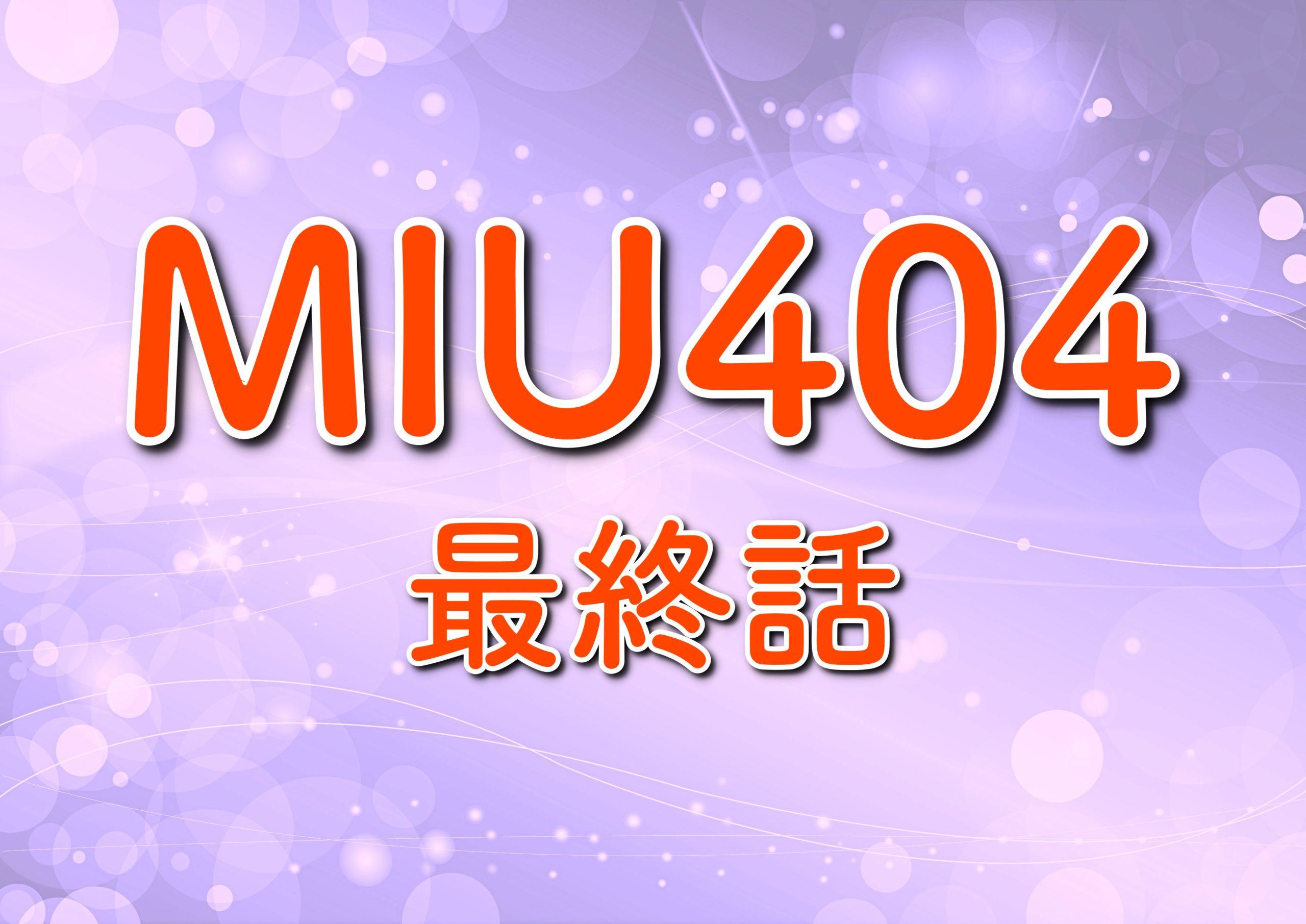 回 Miu404 最終