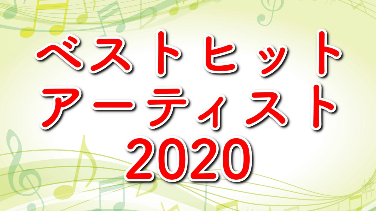アーティスト 曲 ベスト 2020