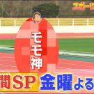 ロンハー男子スポーツテスト2019の結果&優勝は?順位や出演者も紹介!【1月25日放送】
