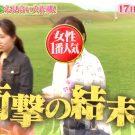 お見合い大作戦2019自衛隊!沖縄の女性参加者は美人でかわいい?顔画像は?【6月17日放送】